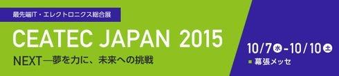 CEATEC JAPAN 2015特集