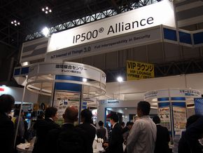 「IP500 Alliance」のコーナー