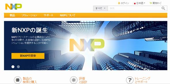 NXPのWebサイト