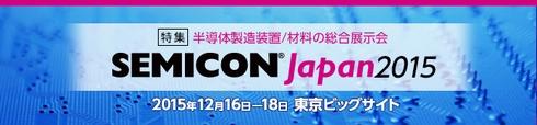 SEMICON Japan2015特集