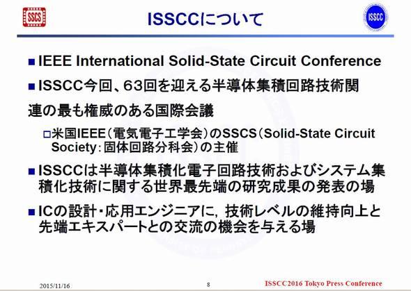 ISSCCとは