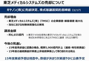 tt160318TOSHIBA002.jpg