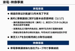 tt160318TOSHIBA003.jpg