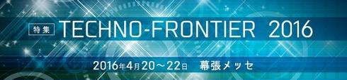 TECHNO-FRONTIER2016特集