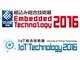 ETとIoT技術を融合、新たな成長と価値を創出
