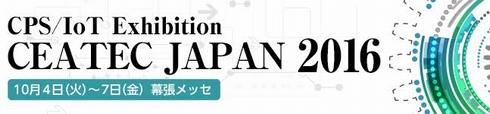 CEATEC JAPAN 2016特集