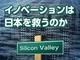 シリコンバレー〜イノベーションを生む気質(1)