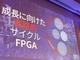 インテル、FPGA戦略の踏襲をコミット