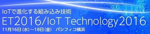 ET 2016/IoT Technology 2016特集