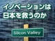 ジャパンパッシングを経て、今再び日本に注目するシリコンバレー