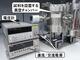 産総研、熱電材料の性能を短時間で高精度に測定