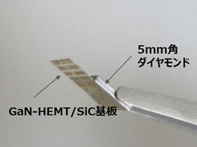開発技術により接合したGaN-HEMTのSiC基板とダイヤモンド