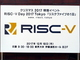"""マイコンからHPCまで——RISC-Vが目指す""""懐の深さ"""""""