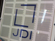 JDI、スマホ/車載以外で20年度売上高1000億円へ