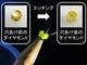 金沢大など、ダイヤの高速異方性エッチング技術を開発