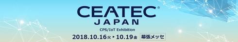 CEATEC JAPAN 2018特集