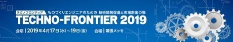 TECHNO-FRONTIER 2019特集