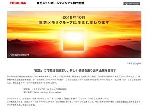 シア システムズ キオク キオクシアHD(旧:東芝メモリ)(6600):IPO上場情報