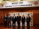 東京大学とTSMCがアライアンス締結