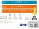 IoTクラウドサービスで大日本印刷とArmが協業