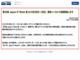 Japan IT Week春の延期決定、秋開催と併せて実施へ