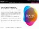 CEATEC 2020、オンライン開催に変更