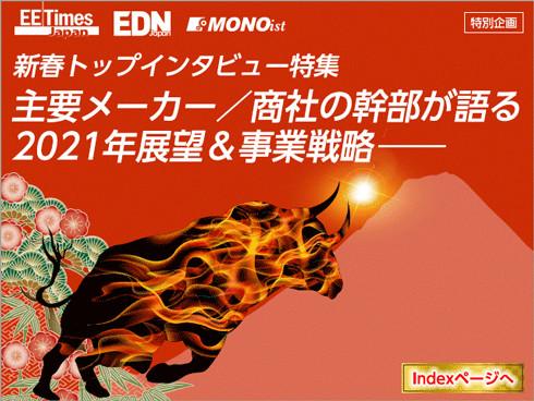 新春トップインタビューIndexページに戻る