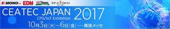 「CEATEC JAPAN 2017」特集