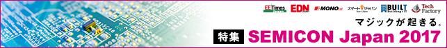 Semicon Japan 2017 特集
