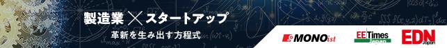 製造業×スタートアップ 〜革新を生み出す方程式〜