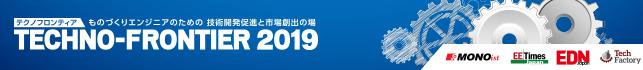 TECHNO-FRONTIER 2019(テクノフロンティア2019)特集
