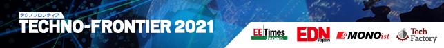 TECHNO-FRONTIER 2021(テクノフロンティア2021)特集