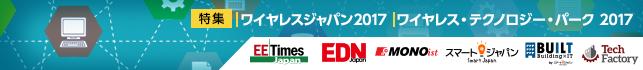 ワイヤレスジャパン2017
