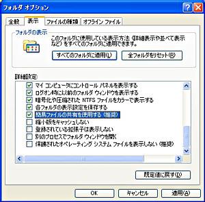 簡易ファイルの共有設定
