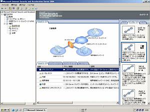 ISA Serverの設定