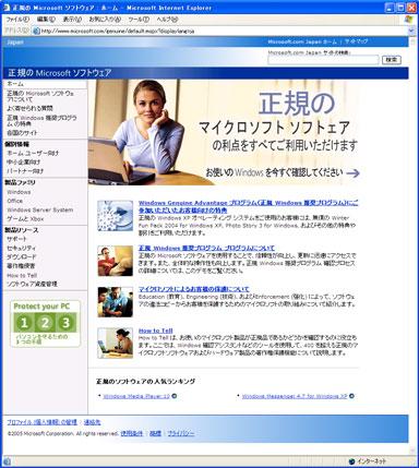 正規のMicrosoftソフトウェアサイト