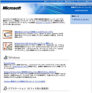 マイクロソフト ダウンロードセンターの更新情報を隔週でメール配信