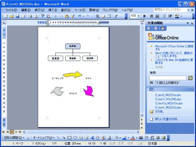 OpenOffice.org「Draw」はMS Officeには無い付加価値へ:OOo 2.0が変えるオフィスアプリ基準 第6回(3/3 ページ)