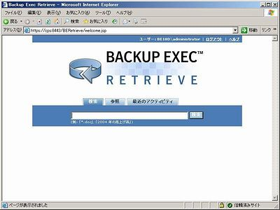 BackupExec Retrieve