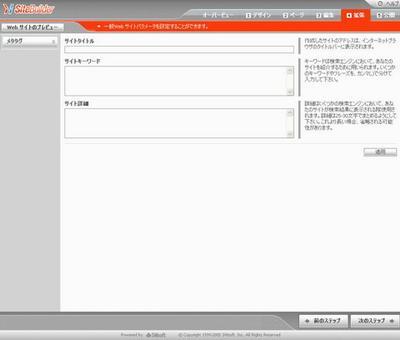 SiteBuilder10.jpg