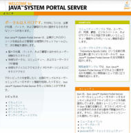 Portal Server画面1