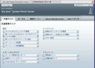 Portal Server画面2