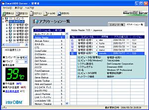 icom_smarthdd.jpg