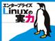 エンタープライズLinuxの実力:第1回:エンタープライズとLinuxの関係