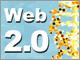 Web2.0型金融ビジネスは成り立つか:期待も大きい「ネット金融2.0」