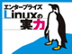 エンタープライズLinuxの実力:第3回:エンタープライズに必要なミドルウェア提供の状況を探る