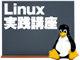 Debian GNU/Linuxではじめるサーバ構築:第2回:初期設定からコマンドまで