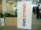 【連載第3回】全体最適化された統合基盤を——Oracle Grid Weekイベントリポート