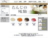 gmo_tanji.jpg