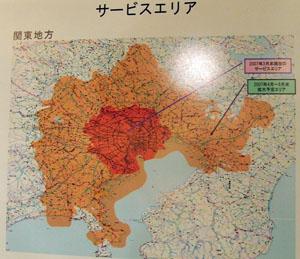 サービスエリア関東